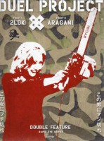The Duel Project: 2LDK vs. Aragami (J 2002/2003)