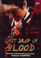 Last Drop of Blood (J 2003)