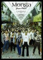 Monga – Gangs of Taipeh (TW 2010)
