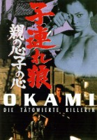 Okami – Die tätowierte Killerin (J 1972)