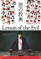 Lesson of the Evil (J 2012)