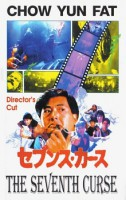 The seventh Curse (HK 1986)