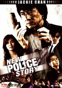 new-police-story