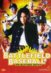 battlefield-baseball