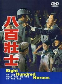 eight-hundred-heroes-1975.jpg