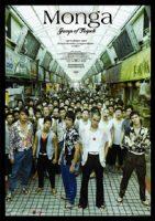 monga-gangs-of-taipeh.jpg