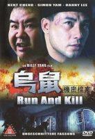run-and-kill.jpg